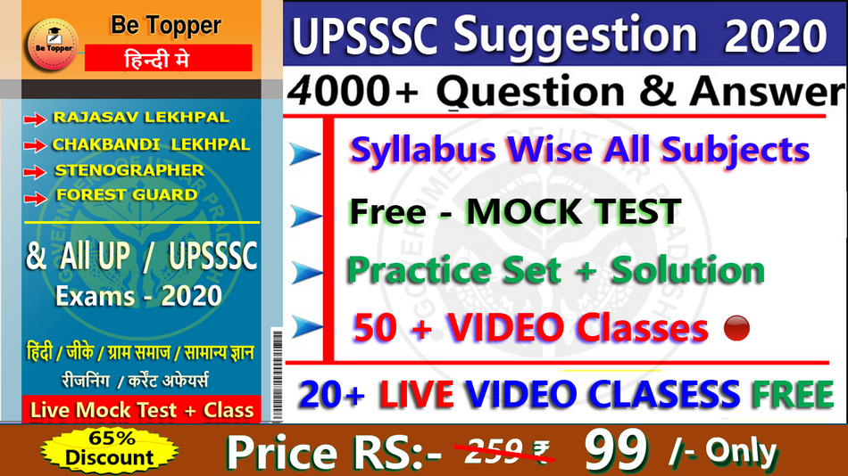 download UPSSSC Suggestion- RAJASAV LEKHPAL, CHAKBANDI LEKHPAL, STENOGRAPHER ALL UPSSSC & UP And other Exams pdf book shopee online